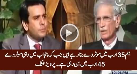 We Are Constructing Motorway in 35 Billion & Punjab Govt Is Constructing in 45 Billion - Pervez Khattak