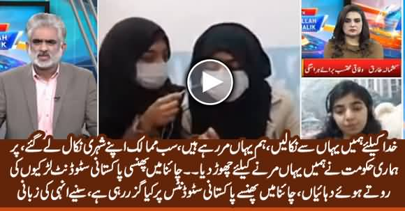 We Are Dying Here, Please Get Us Out of Here - Pakistani Female Students Crying in China