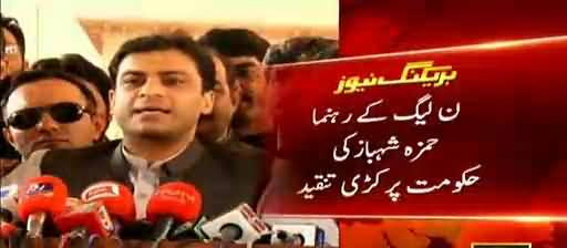 We are enjoying in opposition: Hamza Shehbaz
