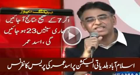 We Are Expecting 23 Seats - Asad Umar Press Conference on Islamabad LB Elections