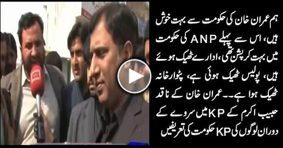 We Are Happy With Imran Khan's Govt in KPK - Habib Akram Survey in KPK