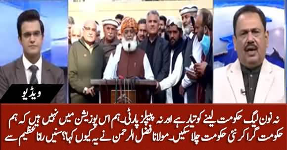 We Are Not In The Position To Run Government, Why Maulana Fazul Rehman Said This? Rana Azeem Reveals