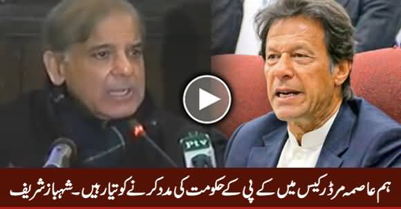 We Are Ready To Help KPK Govt To Solve Asma Case - Shahbaz Sharif