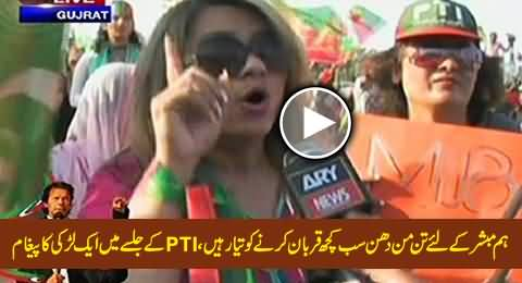 We Are Ready to Sacrifice Every Thing For Mubashir Luqman - A Female PTI Supporter in Jalsa