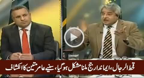 We Are Short Of Honest Judges in Higher Judiciary - Amir Mateen