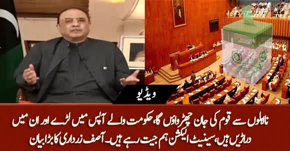 We Are The Winners Of Senate Elections, Will Set Free Nation From Incompetents - Asif Ali Zardari