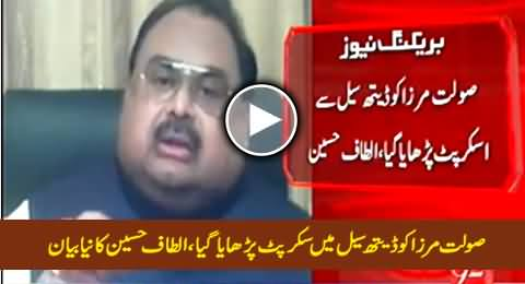 We Are With Pak Army, Saulat Mirza Read Written Script From Death Cell - Altaf Hussain