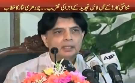 We Are With Pakistan Army - Chaudhry Nisar Media Talk in Islamabad - 3rd August 2015