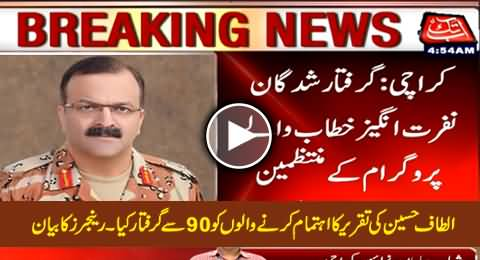 We Arrested The Persons From Nine Zero Who Arranged Altaf Hussain's Hate Speech - Rangers