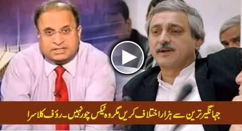 We Can Differ with Jahangir Tareen But He Is Not Tax Thief - Rauf Klasra Praising Jahangir Tareen