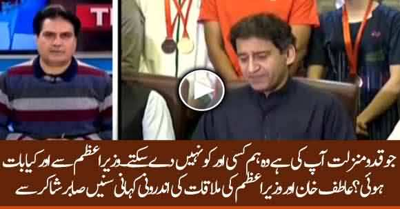 Sabir Shakir Tells Inside Story Of PM Imran Khan's Meeting With Atif Khan & Shehram Trakai