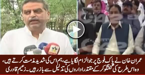 We Condemn Imran Khan's Blame on Army for Rigging - Zaeem Qadri