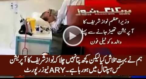 We Couldn't Find In Which Hospital Nawaz Sharif's Surgery Is Going On - ARY Report
