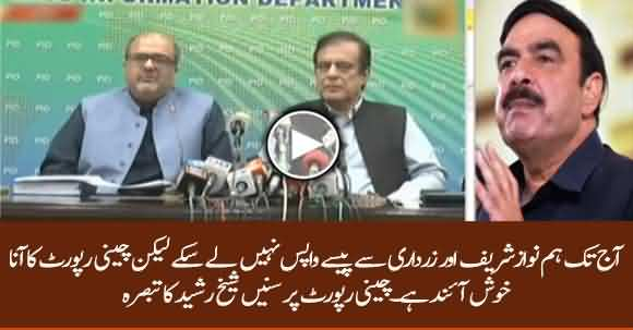 We Couldn't Recover Looted Money From Nawaz Sharif And Asif Zardari - Sheikh Rasheed Views On Sugar Inquiry Report