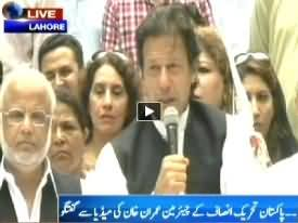 We Do not Accept the Rigging in Election, Responsible Authorities Should be Punished - Imran Khan Talk To Media