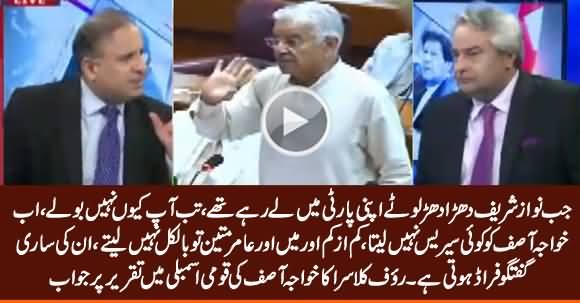 We Don't Take Khawaja Asif Seriously, His Speech Is No More Than Fraud - Rauf Klasra
