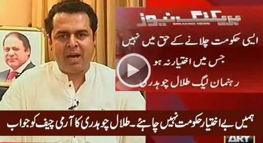 We Don't Want Powerless Govt - Talal Chaudhry's Reply To Army Chief