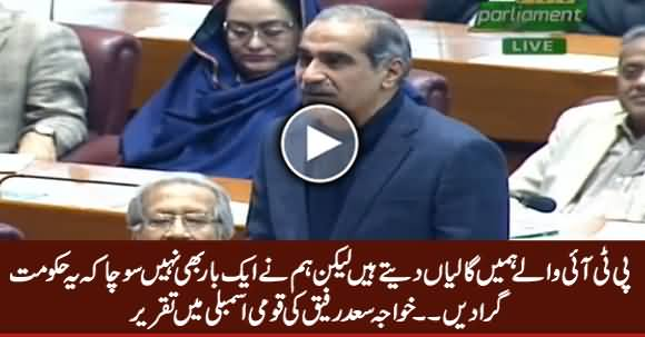 We Don't Want to Demolish PTI Govt - Khawaja Saad Rafique Speech in National Assembly