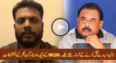 We Get Direct Orders of Killing From Nine Zero - Shocking Revelations By Another MQM Target Killer
