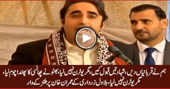 We Give Sacrifices But Didn't Take U-Turn - Bilawal Zardari Taunts Imran Khan