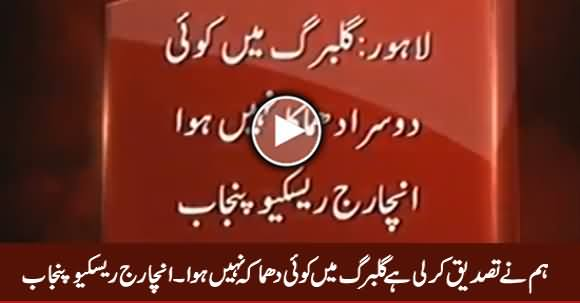 We Have Confirmed, There Is No Blast in Gulberg - Rescue Incharge Punjab