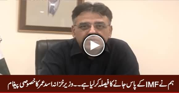 We Have Decided To Go To IMF - Finance Minister Asad Umar's Exclusive Message To Nation