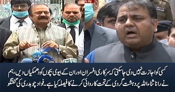 We Have Decided To Take Action Against Rana Sanaullah Under Terrorism Act - Fawad Chaudhry