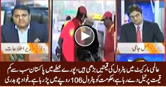 We Have Decreased Taxes on Petrol, Pakistan Has Cheapest Petrol in Region - Fawad Chaudhry