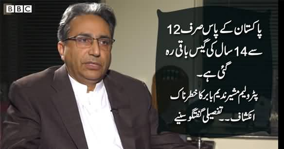 We Have Gas Only For Next 12 to 14 Years -  Petroleum Advisor Nadeem Babar