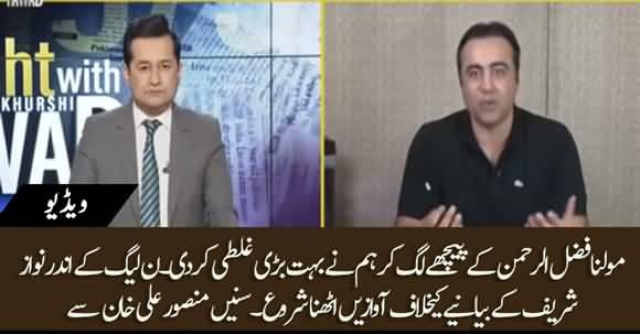 We Have Made Blunder By Following Fazlur Rehman Footsteps - Mansoor Ali khan Tells PMLN Inside