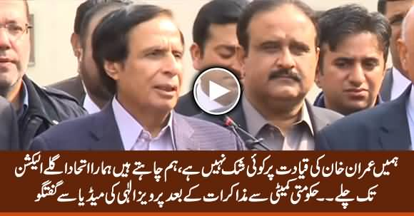 We Have No Doubt on Imran Khan's Leadership - Pervez Elahi Media Talk After Meeting With Govt Committee