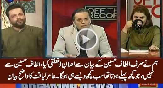 We Have Not Disowned Altaf Hussain, We Just Disowned His Anti-Pakistan Statement - Amir Liaquat