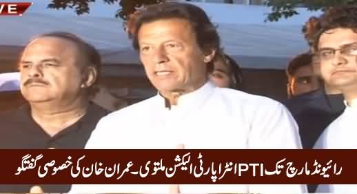 We Have Postponed PTI Intra-Party Elections Due to Raiwind March - Imran Khan Media Talk