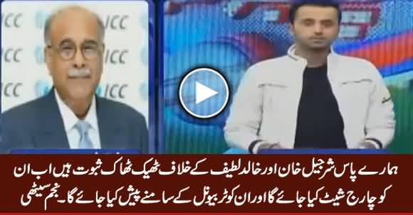 We Have Solid Evidences Against Sharjil Khan And Khalid Lateef - Najam Sethi