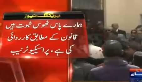 We Have Solid Proof Of Dr۔ Asim's Corruption & Land Grabbing - NAB Prosecutor