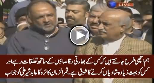 We Know Who Had Relations With Indian Dancers - Kaira's Reply to Abid Sher Ali