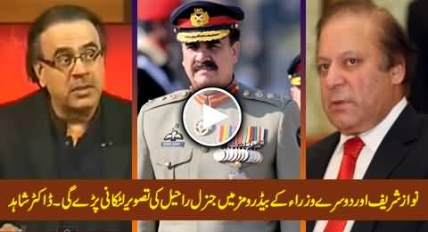We Need to Place A Photo of General Raheel in The Bedroom of Nawaz Sharif & Other Ministers - Dr. Shahid