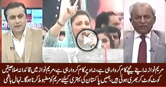 We Need To Strengthen Maryam Nawaz For The Betterment of Pakistan - Nehal Hashmi