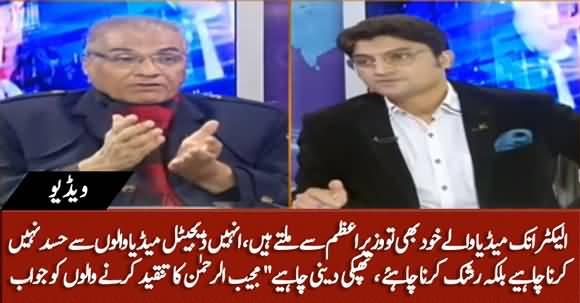 We Should Appreciate PM Imran Khan's Meeting With YouTubers Rather Criticizing It - Mujeeb Ur Rehman Shami