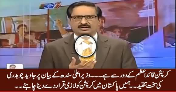 We Should Make Corruption Mandatory in Pakistan - Javed Chaudhry