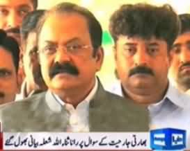 We Should Not Fight with Our Neighbours - Rana Sanaullah Statement About Pak - India Clash