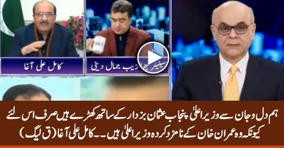 We Supports Usman Buzdar Because He Is Imran Khan's Nominated CM - Kamil Ali Agha (PMLQ)