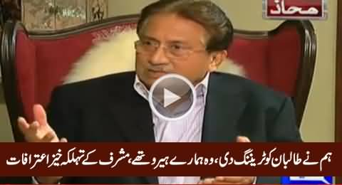 We Trained Taliban, They Were Our Heroes - Pervez Musharraf's Shocking Confessions