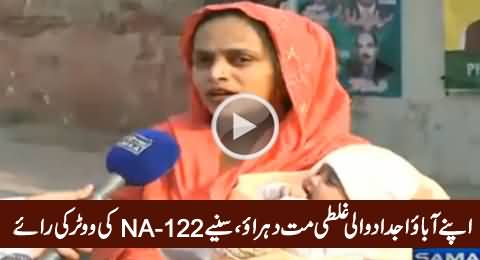 We Want Change - Female Voter From NA-122 Expressing Her Views