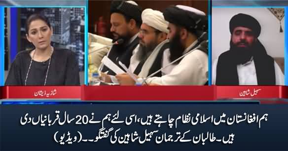 We Want Islamic System In Afghanistan - Taliban's Spokesperson Sohail Shaheen Says