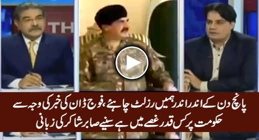 We Want Result Within 5 Days Otherwise ... - Sabir Shakir Reveals Army's Anger on Dawn News