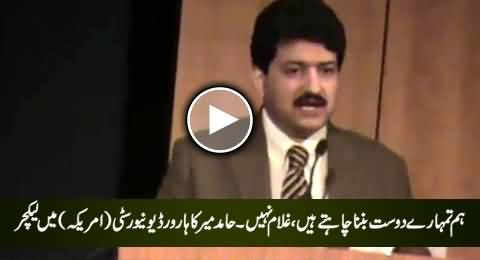 We Want To Be Your Friends Not Slaves - Hamid Mir's Lecture in Harvard University America