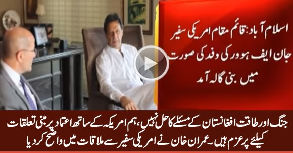 We Want Trust Based Relationship With America -  Imran Khan to US Envoy