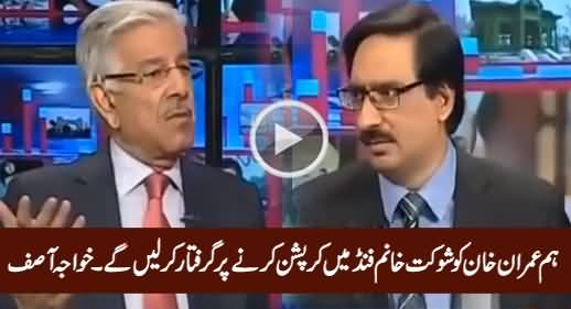 We Will Arrest Imran Khan in Shaukat Khanum Funds Corruption - Khwaja Asif