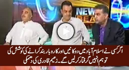 We Will Arrest Them If They Forcefully Close Shops & Roads in Islamabad - Zaeem Qadri